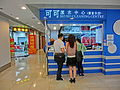 HK WTS 樂富廣場 Lok Fu Plaza mall shop Ho Ho Cleaning Centre visitors May-2013.JPG