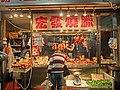 HK Wan Chai Road night Chinese BBQ meat shop Jan-2014.JPG