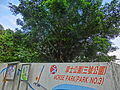 HK Wong Tai Sin 摩士公園 Morse Park No3 LCSD name sign May-2013 tree.JPG
