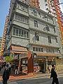 HK Yau Ma Tei 鴉打街 Arthur Street residential building facade Jan-2014 (1).JPG