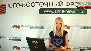 Abkhazian Network News Agency - Helen Krasovskaya with latest news (with English subs,) 9 August 2014