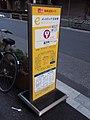 Hinomaru Metro Link Nihonbashi E-Line Tomizawacho Bus stop sign.jpg