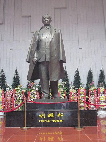 File:Hu Yaobang's Former Residence 041.jpg