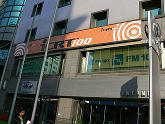 International Community Radio Taipei - International Community Radio Taipei headquarters at BCC Songjiang Building