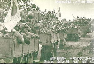 Hainan Island Operation - Image: Invasion of Hainan Island by Asashi Shinbun