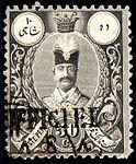 Iran 1887 8c on 50c Sc72.jpg