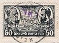 Israeli Minhelet Haam TA ovpt Historama 1948.jpg