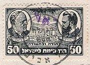 Israeli Minhelet Haam TA ovpt Historama 1948
