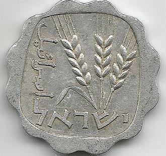 Israeli agora - Image: Israeli coin 1 reverse Aluminum