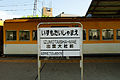 Izumotaishamae station06n.jpg