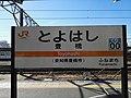 JR-IIDA-Toyohashi-station-board.jpg