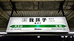 JREast-Joban-line-JL30-Abiko-station-sign-20171228-060840.jpg