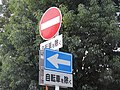Japanese-one-way-sign.jpg