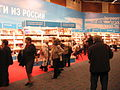 Jerusalem International Book Fair 02.jpg
