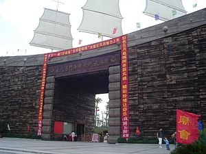 Battle of Yamen - A park in commemoration of the battle in Xinhui, Jiangmen, Guangdong