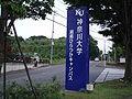 KanagawaUniversityShonanHiratsukaCampusSign.jpg