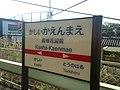 Kashii-Kaenmae Station Sign 2.jpg