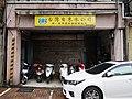 Keelung Service Center, First Branch, Taiwan Water Corporation 20190324.jpg