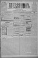 Kievlyanin 1902 142.pdf
