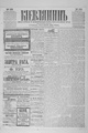 Kievlyanin 1905 159.pdf
