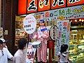 Kuidaore doll by S e i in Dotonbori, Osaka.JPG