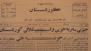 اعلام جمهوری مهاباد در روزنامه کردستان