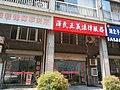 Law firms in Wuhan, Hubei, China.jpg