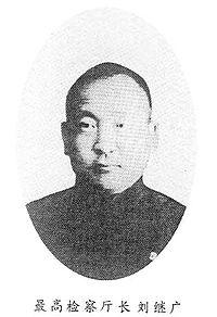 Liu Jiguang.jpg