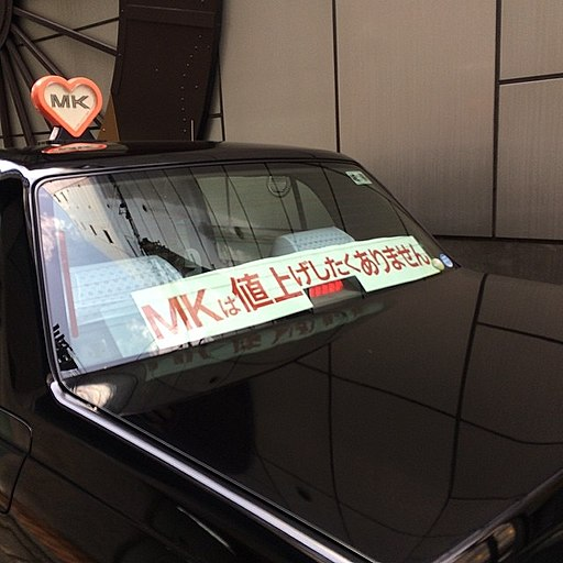 MK TAXI in Kyoto 2014