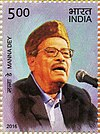 Manna Dey 2016 stamp of India.jpg