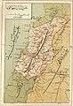 Map of Mount Lebanon Sanjak Circa 1900.jpg