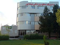 Medical Sciences College of Nishapur 4.JPG