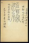 Medical talisman for menstrual problems (Chinese MS) Wellcome L0039758.jpg