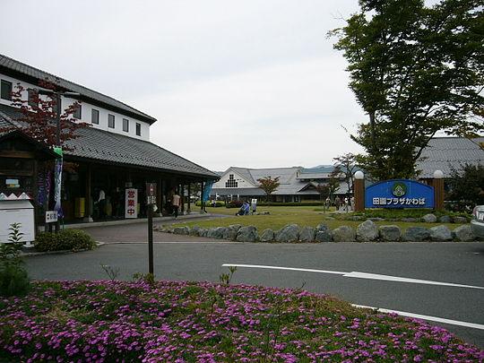 道の駅川場田園プラザ - Wikiwan...