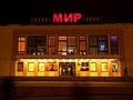 Minsk - Kino (Кинотеатр Мир) - panoramio.jpg