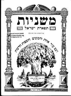 page1 240px Mishnah E Kodashim2 Vilna.pdf