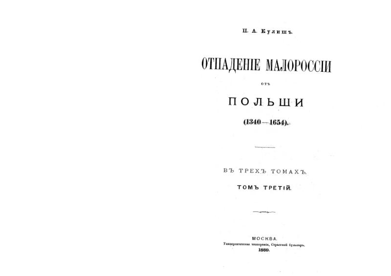 File:Mnib094-Kulis-OtpadanieMalorossiiOtPolszyTom3.djvu