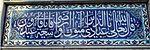 Mohammad Rasul al-Allah Mosque - Ghal'e Now Zone -Nishapur Tiling 05.JPG