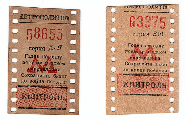 Бумажные билеты (1940—1941)