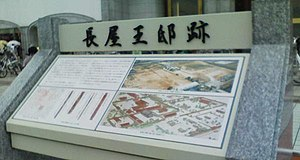 Prince Nagaya - Nagaya's home site in Nara