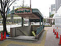 Nagoya-subway-Hisaya-odori-station-entrance-1B-20100315.jpg