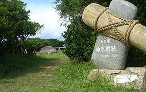 Uruma - Nakabaru Site, Ikei Island