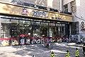 Nanchengxiang restaurant at Xiluoyuan (20200909155355).jpg