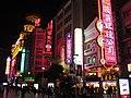 Nanjing Road, Shanghai, China (December 2015) - 05.JPG