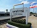Nong Pling, Mueang Nakhon Sawan District, Nakhon Sawan 60000, Thailand - panoramio (3).jpg