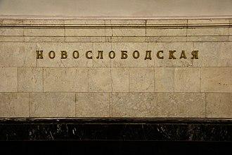 Novoslobodskaya - Image: Novoslobodskaya (Новослободская) (6200895430)