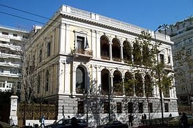 Numismatic Museum of Athens 2011.JPG