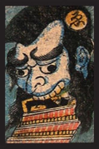 Karuta - Image: Obake Karuta 4 07