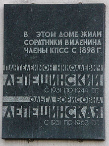Panteleimon Lepeshinskiy and Olga Lepeshinskaia's Plaque.jpg
