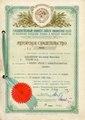 Patent 86666 Bonikowski V 1950.pdf